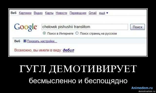 Гугл добавил aniadmi в мемы 4 ноября 2010