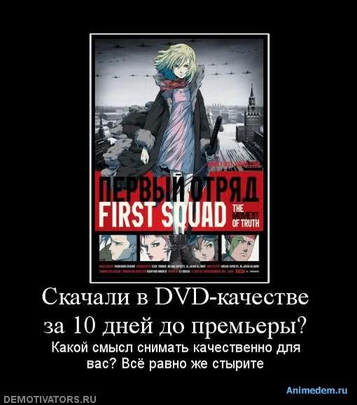 http://animedem.ru/uploads/posts/2010-11/1288861613_186178_skachali-v-dvd-kachestve-za-10-dnej-do-premeryi.jpg