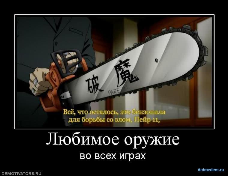 http://animedem.ru/uploads/posts/2010-11/1289225699_692442_lyubimoe-oruzhie.jpg