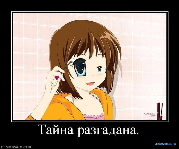 http://animedem.ru/uploads/posts/2010-11/1289324535_944067_tajna-razgadana.jpg