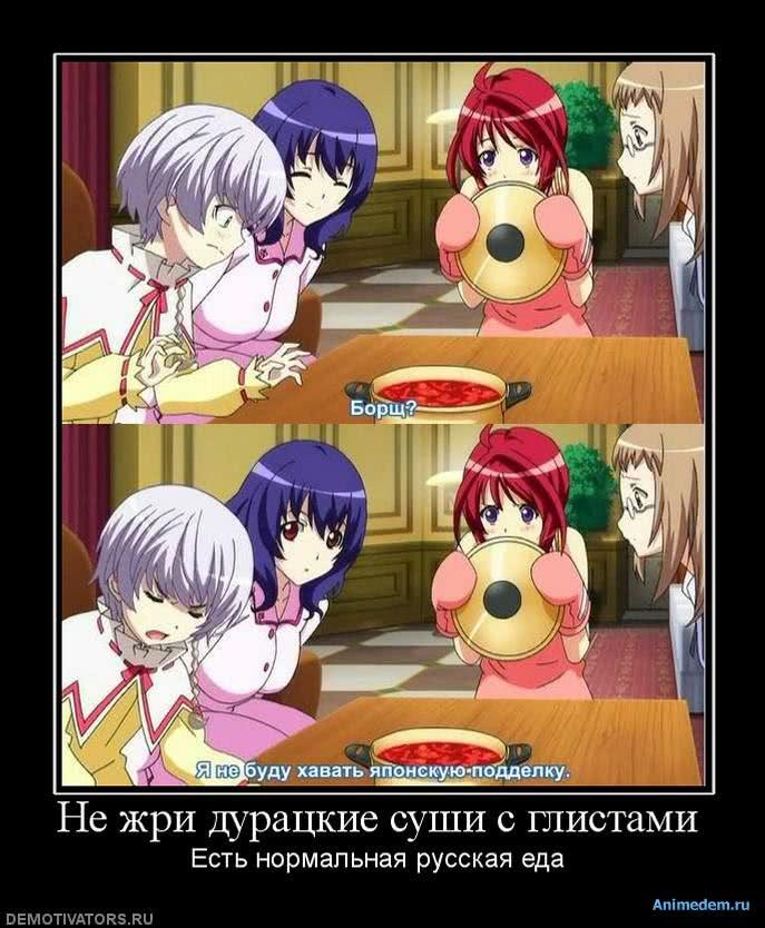 http://animedem.ru/uploads/posts/2010-11/1289325098_982716_ne-zhri-duratskie-sushi-s-glistami.jpg