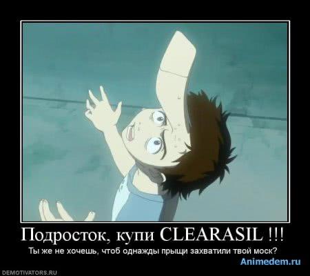 Клерасил