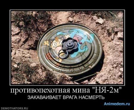 Противопихотная мина ня