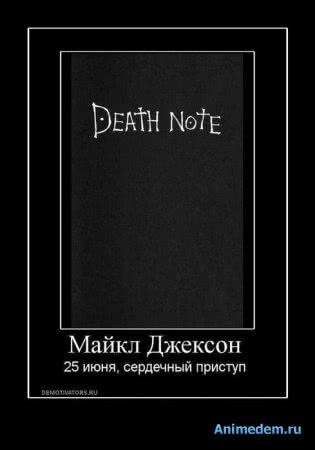 Тетдрадь смерти