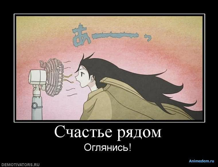http://animedem.ru/uploads/posts/2011-01/1294392748_1291247657_408770_schasteryadom.jpeg