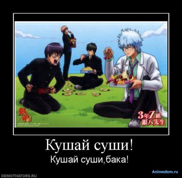 http://animedem.ru/uploads/posts/2011-01/1294392754_1291247934_952188_kushajsushi.jpeg