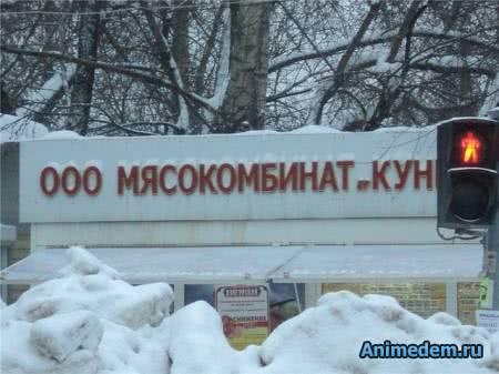 ООО мясокомбинат