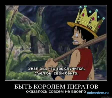 Быть королем пиратов