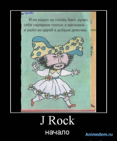 J Rock