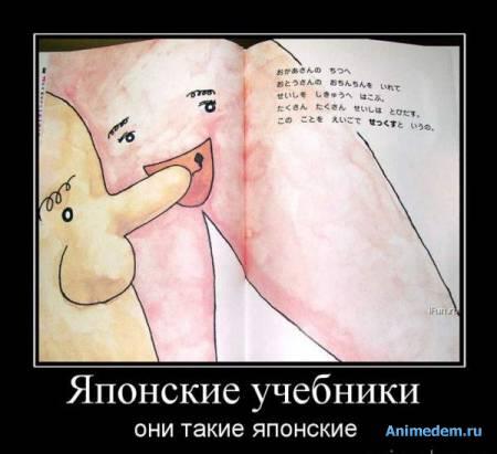 Японские учебники