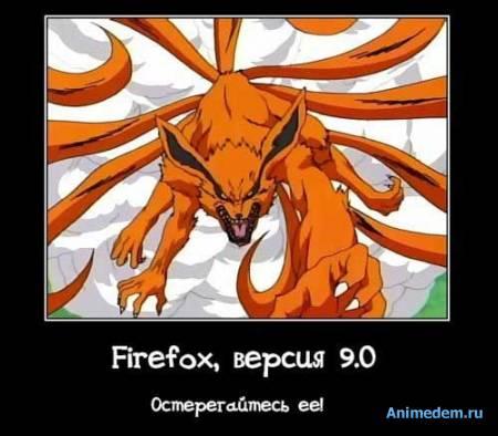 Firefox версия 9.0