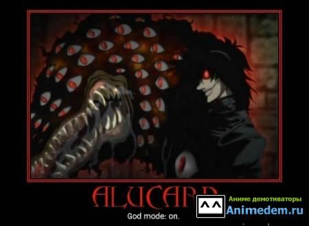 Алукард