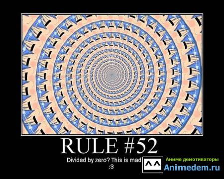 Правило 52