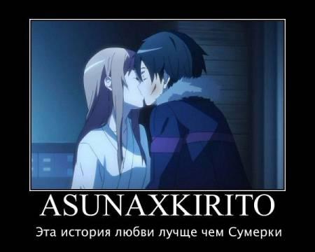 Asunaxkirito