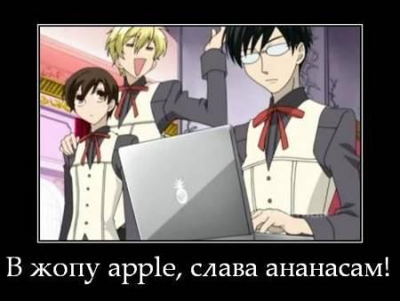В жопу Apple